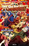 カードランカー2 六剣降臨! (Role&Roll Books)