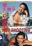 HOT SHOOTING 原久美子 [DVD]
