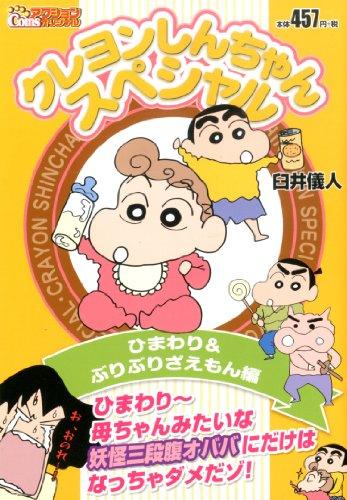 クレヨンしんちゃんスペシャル ひまわり&ぶりぶりざえもん編 (アクションコミックス(COINSアクションオリジナル))