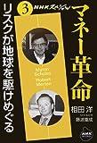 マネー革命 3 (3) (NHKライブラリー 218 NHKスペシャル)