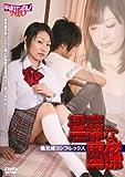 淫靡な関係 / 義兄妹コンプレックス [DVD]