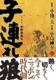 子連れ狼 第7巻 愛蔵版 (キングシリーズ)