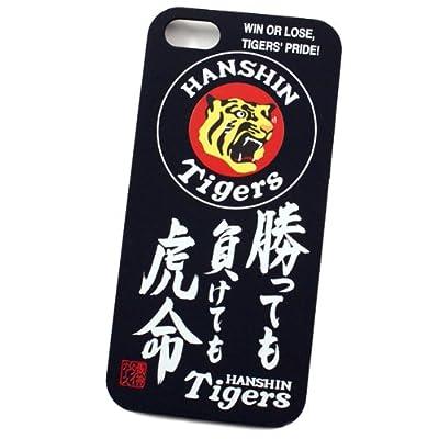 阪神タイガース/ 勝っても負けても虎命 i-phone5/5s用ハードケース 丸虎 黒