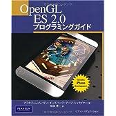 Open GL ES 2.0 プログラミングガイド