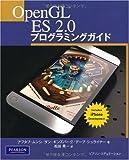 OpenGL ES 2.0 プログラミングガイド