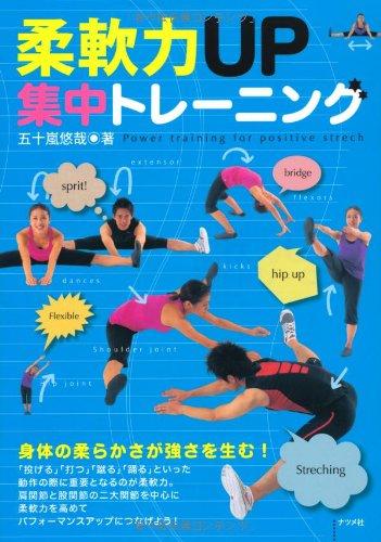 柔軟力UP集中トレーニング
