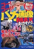 ゴー!ゴー!!バカ画像MAXおかわり。 (BEST MOOK SERIES 48)