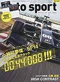 AUTOSPORT(オートスポーツ) 2015年 12/25 号 [雑誌]