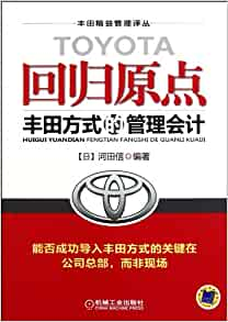 toyota management accounting Targeting excellence: target cost management at toyota in the uk bhimani, alnoor and okano, hiroshi (1995) targeting excellence: target cost management at toyota in the uk management accounting: magazine for chartered management accountants, 73 (6) pp 42-45 issn 0025-1682 full text not.