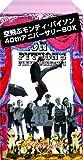 空飛ぶモンティ・パイソン 40thアニバーサリーBOX《完全限定生産》 [DVD]