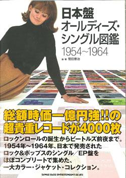 『日本盤オールディーズ・シングル大図鑑 1954~1964 [単行本]』 Open Amazon.co.jp