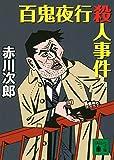 百鬼夜行殺人事件 (講談社文庫)
