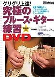 究極のブルース・ギター練習DVD / 野村大輔 (出演)