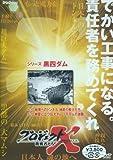 プロジェクトX シリーズ 黒四ダム [DVD]