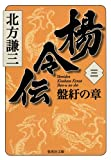 楊令伝 3 盤紆の章 (集英社文庫 き 3-69)
