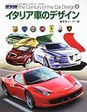 イタリア車のデザイン 2011年 07月号 [雑誌]
