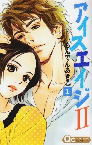 アイスエイジ2 1 (クイーンズコミックス)