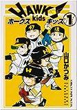 ホークスキッズ 1 (ヤングキングコミックス)