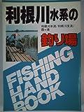 利根川水系の釣り場—利根川本流/利根川支流/霞ヶ浦 (Fishing hand book)