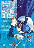 うりポッ(2) ブレイドコミックス