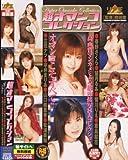 ワイルドサイド 超オマンココレクション(DVD)[WS]DVX-52