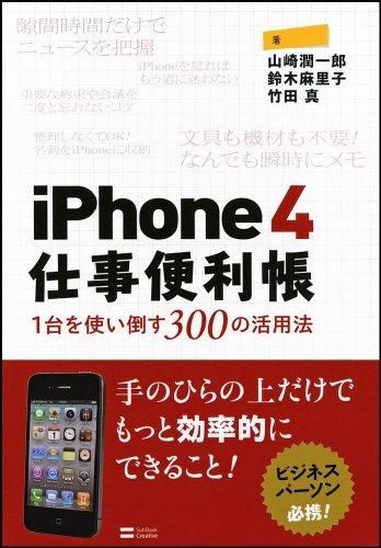 iPhone 4 仕事便利帳―1台を使い倒す300の活用法
