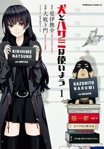犬とハサミは使いよう (1) (カドカワコミックス・エース)
