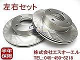 SUZUKI ワゴンR ターボ(MC11S MC12S MC21S MC22S MH21S) フロント ブレーキーローター ディスク 左右セット 55311-75F00 55311-75F10 55311-75F11