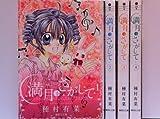 満月をさがして 文庫版 全4巻完結セット (集英社文庫)