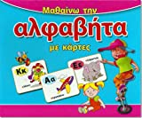 Learn the Greek Alphabet with Flashcards