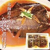 【北海道物産展】【72】北海道小樽産カレイの煮付けセット[6食パック]
