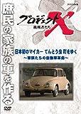 プロジェクトX 挑戦者たち 日本初のマイカー てんとう虫 町をゆく~家族たちの自動車革命~ [DVD]