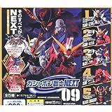 ガシャポン戦士NEXT09 ネクスト ロボット アニメ フィギュア ガチャ バンダイ (全5種フルコンプセット)