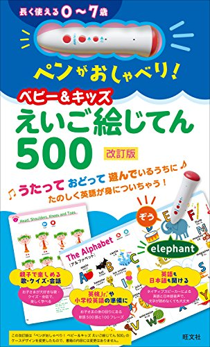 【音声ペン付き】ペンがおしゃべり! ベビー&キッズえいご絵じてん500 改訂版