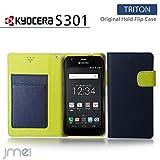 KYOCERA S301 ケース JMEIオリジナルホールドフリップケース TRITON ネイビー AEON Mobile イオン モバイル 京セラ エス 301 スマホ カバー スマホケース スマートフォン