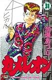 カメレオン(31) (講談社コミックス (2327巻))