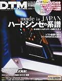 DTM MAGAZINE 2009年 07月号 [雑誌]