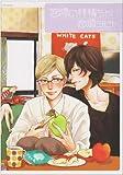 「窓際の林檎ちゃん」/恋煩シビト