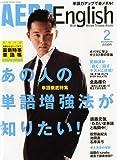AERA English (アエラ・イングリッシュ) 2010年 02月号 [雑誌]