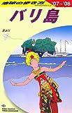 D26 地球の歩き方 バリ島 2007~2008 (地球の歩き方)