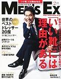 MEN'S EX (メンズ・イーエックス) 2012年 02月号 [雑誌]