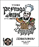 フラガ神父の料理帳―スペイン家庭の味