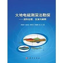 Le sondage magnétotellurique prospection - le traitement des données \ inversion et l'interprétation (Edition...
