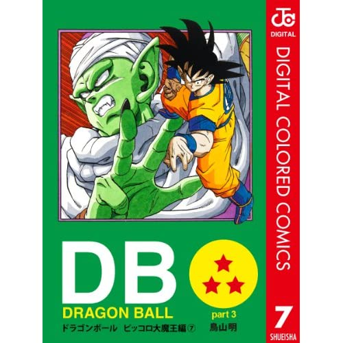 DRAGON BALL カラー版 ピッコロ大魔王編 7: 巻16 (ジャンプコミックスDIGITAL)