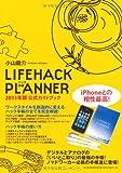 LIFE HACK PLANNER 公式ガイドブック2011年版