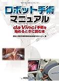 ロボット手術マニュアル−da Vinci手術を始めるときに読む本