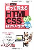 �Ǥ���ݥ��åȻŻ� �ȤäƳФ���HTML&CSS�δ��ܤ��ޥ������Ǥ����� ������ Internet Explorer7/6�б� (�Ǥ���ݥ��å�)