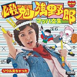 必殺勉強野郎 (MEG-CD)