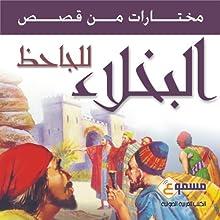 Mukhtarat Men Ketab Al Bukhala: A Selection from Al Bukhala Book Stories - in Arabic | Livre audio Auteur(s) : Al Jahiz Narrateur(s) : Ali Shahin
