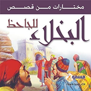 Mukhtarat Men Ketab Al Bukhala Hörbuch